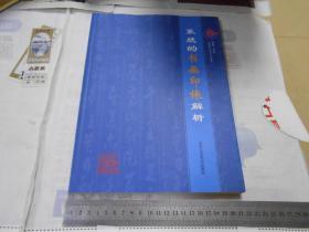 系统的书画印裱解析 【大16开 2009年一版一印 ,正版现货】