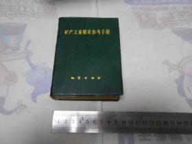 矿产工业要求参考手册 【(修订版)64开绿塑软精装】品好
