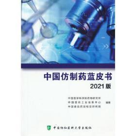 《中国仿制药蓝皮书》2021版