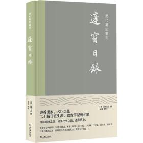 蓬窗日录 [明]陈全之 著 上海书店出版社  9787545820478