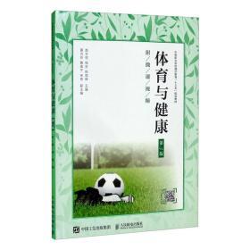 体育与健康(第3版)9787115518927人民邮电赵文权