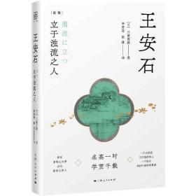 王安石 [日]三浦国雄 著 李若愚 张博 译 2021年06月出版 上海人民出版社 9787208169913