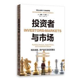 投资者与市场——组合选择、资产定价及投资建议 [美]威廉·F.夏普 著;钱敏 译 格致出版社  9787543232198
