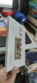 北京粮票简史