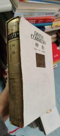 神曲 世界文学名著珍藏本 原装盒子