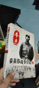 本色:秦基伟战争日记 上