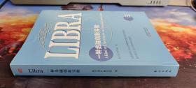 Libra 一种金融创新实验