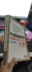 Pro/ENGINEER Wildfire 4.0中文版工业设计手册 带光盘