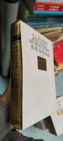普希金作品选 世界文学名著珍藏本 原装盒子 品相好