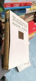 哈克贝里 芬历险记 世界文学名著珍藏本 原装盒子 品相好