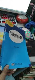 非线性动力学丛书5:气动弹性力学与控制 几页有几笔划线