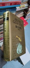 海涅诗集 世界文学名著珍藏本 原装盒子 品相好