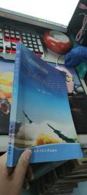 地空导弹射击学