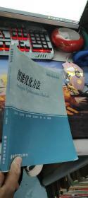 研究生教学用书:智能优化方法(高等学校工科类) 十几页有几笔划线