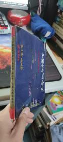 中国古代算命术 修订本