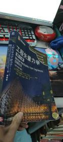 工程矢量力学(静力学)(原书第3版)