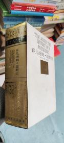 弃儿汤姆 琼斯史 世界文学名著珍藏本 原装盒子 品相好