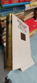 巴黎圣母院 世界文学名著珍藏本