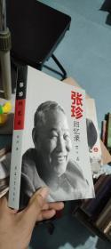 张珍回忆录 张秋霞签名钦印
