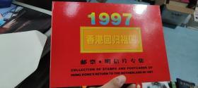 1997香港回归祖国邮票 明信片专集