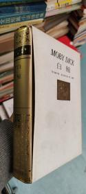 白鲸 世界文学名著珍藏本 原装盒子 品相好