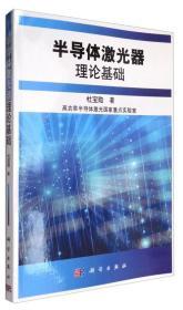 半导体激光器理论基础(新版)