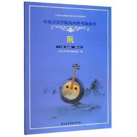 中央音乐学院海内外考级曲目:阮(7-9级演奏级 修订本)