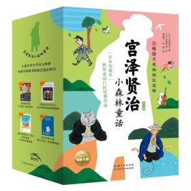 宫泽贤治小森林童话 套装全10册 故事课外书一年级小说二年级课外阅读儿童书籍读物语文