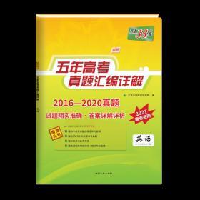 天利38套·2016-2020最新五年高考真题汇编详解:英语
