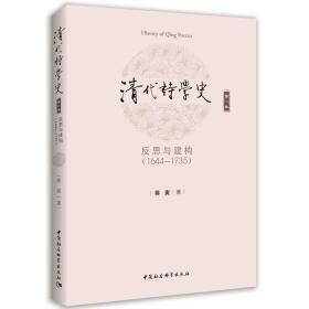 清代诗学史(第1卷)