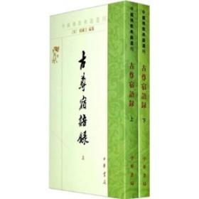 佛教典籍选刊:古尊宿语录(套装上下册)