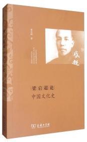 梁启超论中国文化史(新版)