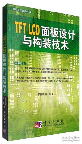 TFT LCD面板设计与构装技术(新版)