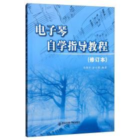电子琴自学指导教程(修订版)