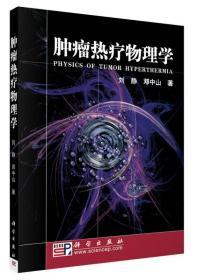 肿瘤热疗物理学(新版)