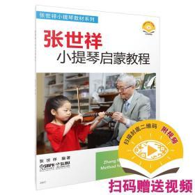 张世祥小提琴启蒙教程(新版)