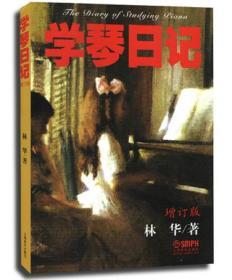 学琴日记(增订版)