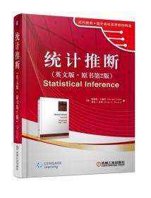 统计推断(英文版原书第2版)