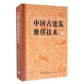 中国古建筑修缮技术