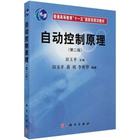 """普通高等教育""""十一五""""国家级规划教材:自动控制原理(第2版)"""