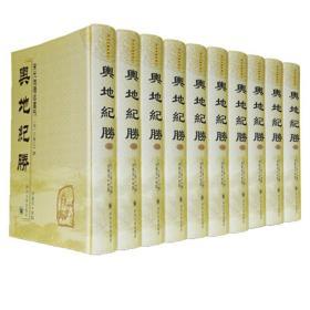 宋元地理志丛刊:舆地纪胜(新版 套装共10册)