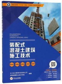 装配式混凝土建筑施工技术