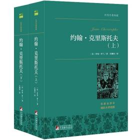 世界名著典藏:约翰克里斯托夫(套装上下册)