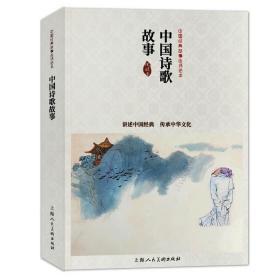 中国连环画优秀作品读本:中国诗歌故事(新版)