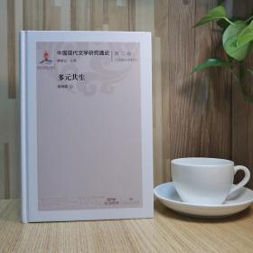 中国现代文学研究通史·第二卷(1928—1937):多元共生
