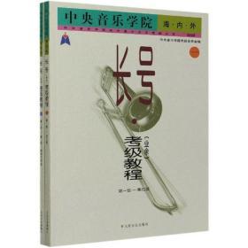 中央音乐学院海内外长号(业余)考级教程(全2册)