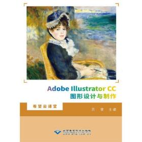 AdobeIllustratorCC图形设计与制作