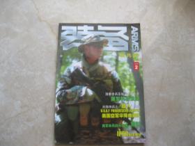 装备(轻兵器增刊2008)