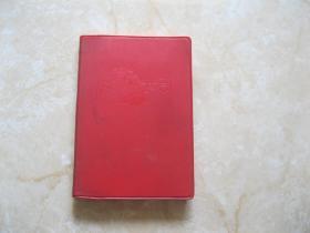 文革笔记本  内有10页毛主席像