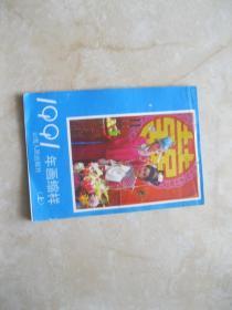 1991年画缩样(上)